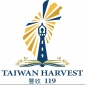 cropped-taiwanharvestfulllogo